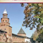 У путеводителя «Великий Новгород–Родина России 2012» появилась онлайн-версия