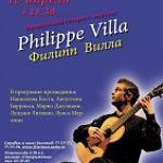 Французский  гитарист-виртуоз Филипп Вилла