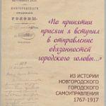 Областная библиотека выпустила справочник по руководителям городского самоуправления Новгорода в 1767-1917 гг.