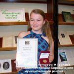 Боровичской школьнице вручили Почетную грамоту за яркое выступление на конкурсе  лучших чтецов конкурса