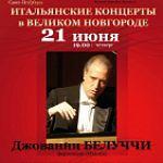 Концерт итальянского пианиста, Лауреата международных конкурсов Джованни Беллуччи