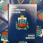 Мэр Великого Новгорода Юрий Бобрышев избран Вице-президентом Союза Российских городов