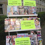 Читальный зал под открытым небом в Чудовском районе