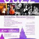 Джазовый фестиваль JAZZ И НЕ ТОЛЬКО…