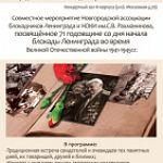 Встреча, посвященная годовщине начала блокады Ленинграда