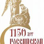 Логотипы 1150-летия зарождения российской государственности на бортах городских автобусов