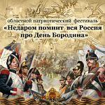 Областной патриотический  фестиваль «Недаром помнит вся Россия про день Бородина»