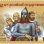 Гашение юбилейной марки и конверта к 1150-летию зарождения российской государственности