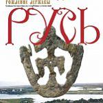 Презентация книги «Новгородская Русь: Рождение Державы. Свидетельства из глубины столетий»