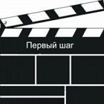 Кинофестиваль короткометражных фильмов «Первый Шаг»