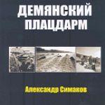 Презентация книги  Александра  Симакова  «Демянский плацдарм. Противостояние. 1941-1943» в Старой Руссе