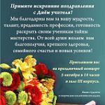 Концерт ко Дню учителя в областном колледже искусств им.С.В.Рахманинова
