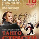 «ТАНГО СТРАСТИ»: Музыкально-танцевальное шоу