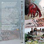 Новгородский детский писатель Дмитрий Иванов выпустил первую книгу