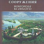 Презентация книги «Крепостные сооружения Новгорода Великого»