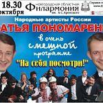 Концертная программа известных юмористов братьев Пономаренко «На себя посмотри»