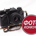 Стартует традиционный городской фотоконкурс