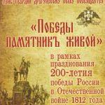 Открытие  передвижной выставки «Победы памятник живой»  в Шимском районе
