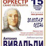 Концерт «ЗОЛОТАЯ ОСЕНЬ Антонио ВИВАЛЬДИ»