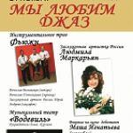 Новый культурный проект «Джаз в Великом Новгороде»