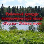 В г. Пестово состоялся районный  конкурс патриотической песни