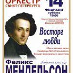 Государственный  симфонический  оркестр  Санкт-Петербурга: «Восторг любви» Феликс Мендельсон