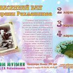 Весенние балы у Сережи Рахманинова