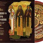 Вышла в свет аудиоверсия «Сказания о Петре и Февронии»