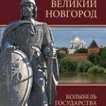 Великий Новгород  будет представлен в Париже
