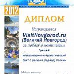 Портал Visitnovgorod.ru признан лучшим туристско-информационным сайтом России