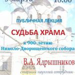 Публичная лекция «Судьба храма. К 900-летию Николо-Дворищенского собора»