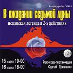 Премьера спектакля «В ожидании седьмой луны»