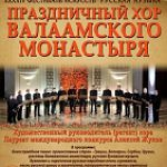 Концерт Праздничного хора Валаамского монастыря