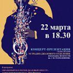 Концерт-презентация специализаций эстрадно-джазового отделения колледжа искусств