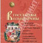 По книге Виктора Смирнова снят фильм о событиях в России XV века