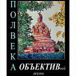 ОБЪЕКТИВная жизнь Александра Кочевника