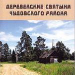 «Деревенские святыни Чудовского района»