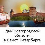 30 мая начинаются мероприятия в рамках Дней Новгородской области в Санкт-Петербурге