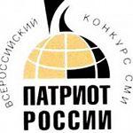 Объявлен XII Всероссийский конкурс СМИ «Патриот России»