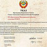 Губернатор Сергей Митин поздравил жителей Новгородской области с 69-летием ее образования