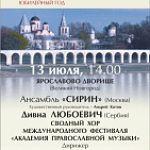 В Великом Новгороде вновь пройдет концерт в рамках фестиваля