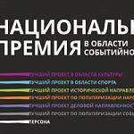 Дан старт конкурса на соискание Национальной премии в области событийного туризма «Russian Event Awards» 2013 года
