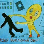 Объявлен конкурс детских рисунков, посвященных теме энергосбережения