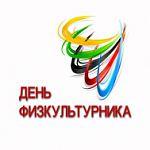 Торжественное мероприятие, посвященное Всероссийскому Дню физкультурника