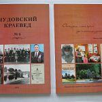 Вышел в свет шестой номер научно-популярного журнала «Чудовский краевед»
