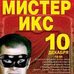 Звезды петербургской оперетты представляют оперетту