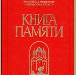 Заседание общественной редколлегии областной книги Памяти