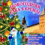 Новогодняя ЕЛКА В КРЕМЛЕ для детей