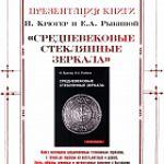 Презентация книги «Средневековые стеклянные зеркала»