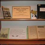Книжная выставка, посвященная 180-летию со дня рождения новгородского краеведа В.С. Передольского